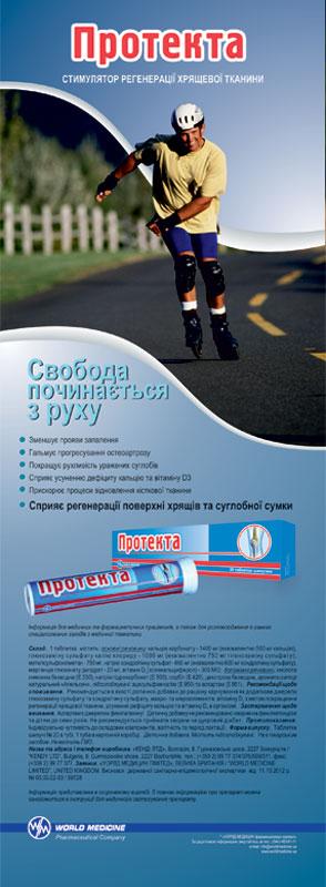protecta_maket
