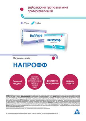 лекарство напрофф инструкция - фото 10
