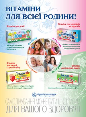 Vitamin_maket