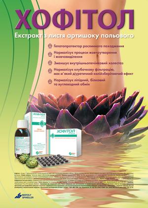 Chophytol_maket
